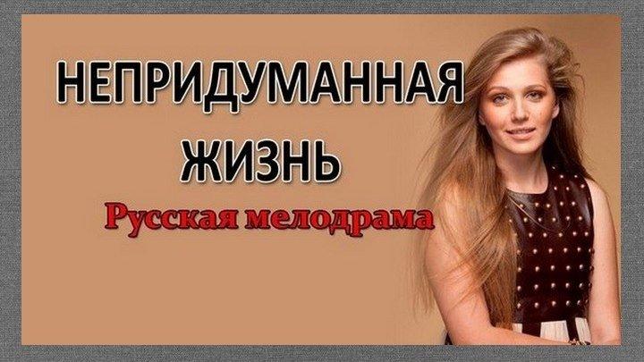 Непридуманная жизнь ( Екатерина.) 5 серия 2015
