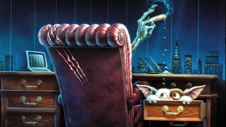 ГРЕМЛИНЫ 2 : Новенькая партия / Gremlins 2: The New Batch (1990)