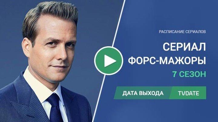 Форс-Мажоры 7 сезон [Обзор] ⁄ [Русский Трейлер]