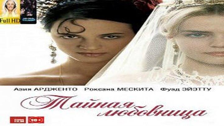 Тайная любовница: драма, мелодрама