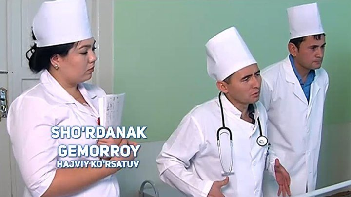 Sho'rdanak - Gemorroy   Шурданак - Геморрой (hajviy ko'rsatuv)