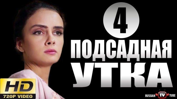 Подсадная утка _ Серии 1-4 из 4 [2016, Мелодрама