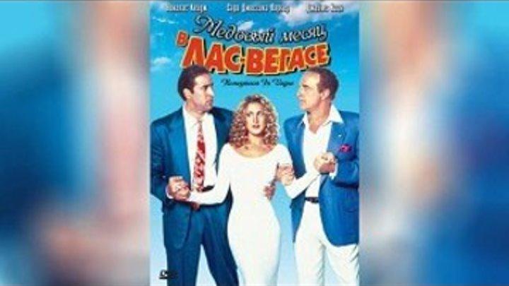 Медовый месяц в Лас-Вегасе (1992)Мелодрама, Комедия.