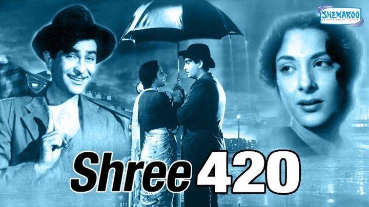 Господин 420 / Shree 420 (русс. суб.) - Pyar Hua Ikrar Hua Hai (Радж Капур, Наргиз)