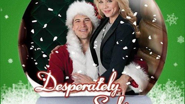 новогодняя комедия _ В поисках Санты (2011) Desperately Seeking Santa