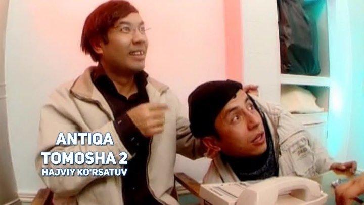 Antiqa tomosha 2 (hajviy ko'rsatuv)   Антика томоша 2 (хажвий курсатув)
