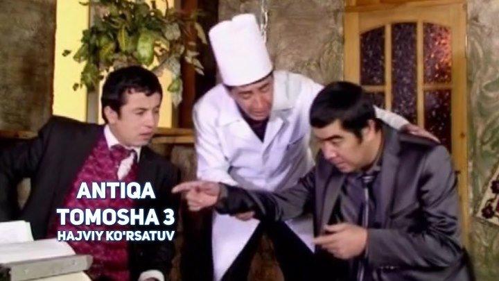 Antiqa tomosha 3 (hajviy ko'rsatuv)   Антика томоша 3 (хажвий курсатув)