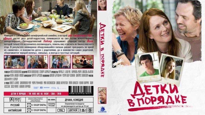 Детки в порядке (2010) Комедия, Драма.
