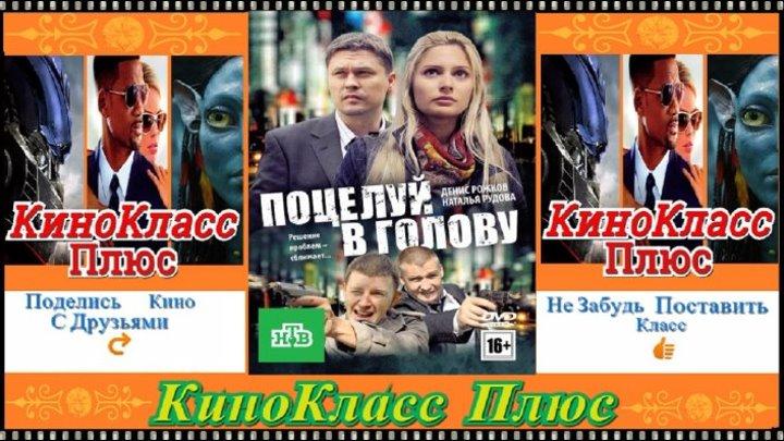 Поцелуй в голову(HD-720)(2012)-криминал,мелодрама...