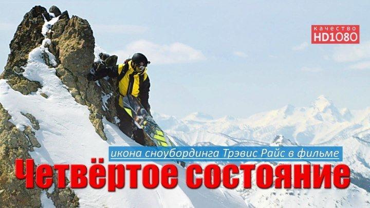 🎬 Четвёртое состояние (HD1О8Ор) • Сноубординг, док.фильм \ 2О16г • Трэвис Райс и др...