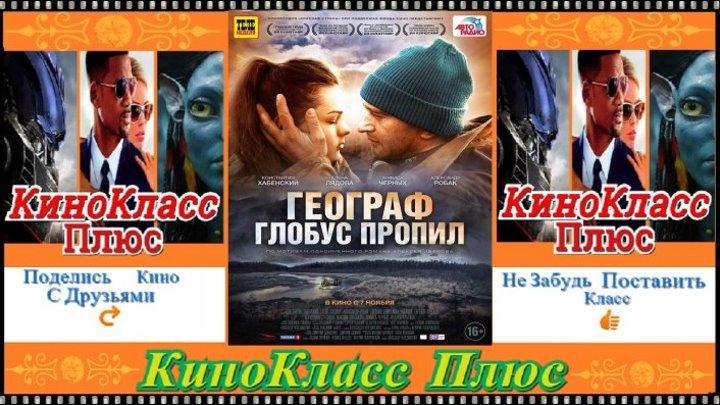 Географ глобус пропил(HD-720)(2013)-драма-Россия...