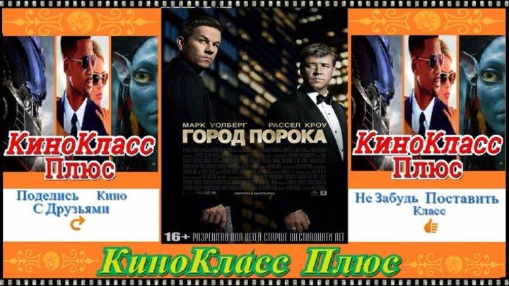Город порока(HD-720)(2012)триллер,драма,криминал...