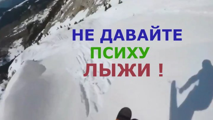 Не давайте психу лыжи !!! ...
