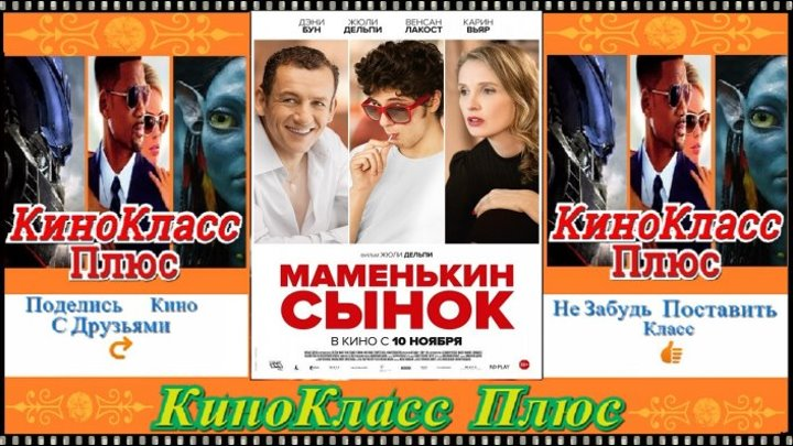 Маменькин сынок(HD-720)(2016)-комедия...