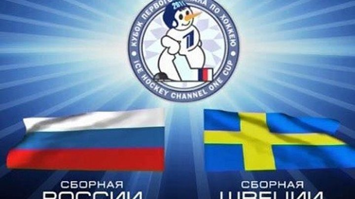 Хоккей. Евротур 2016-17. Кубок Первого канала (1-й тур) Россия - Швеция / 2016 /