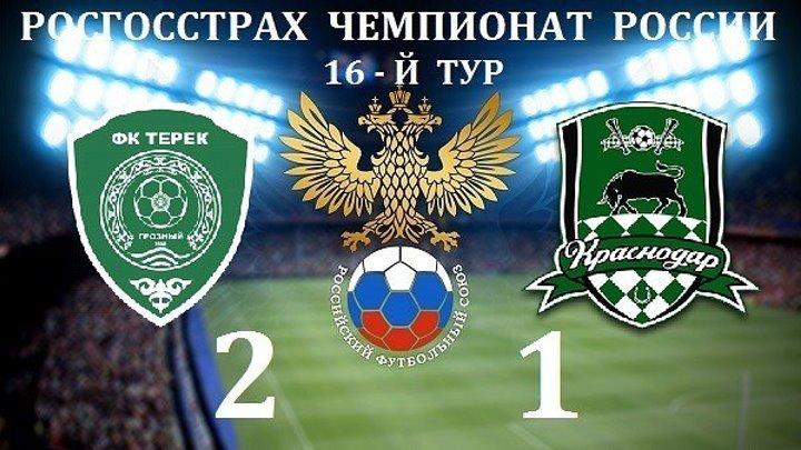Обзор матча- Футбол. РФПЛ. 16-й тур. Терек - Краснодар 2-1