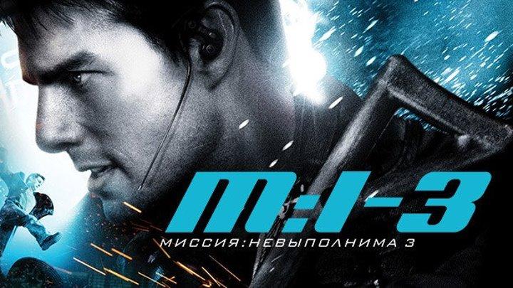 Миссия Невыполнима 3 (2006).HD(боевик приключенческий фильм, триллер)