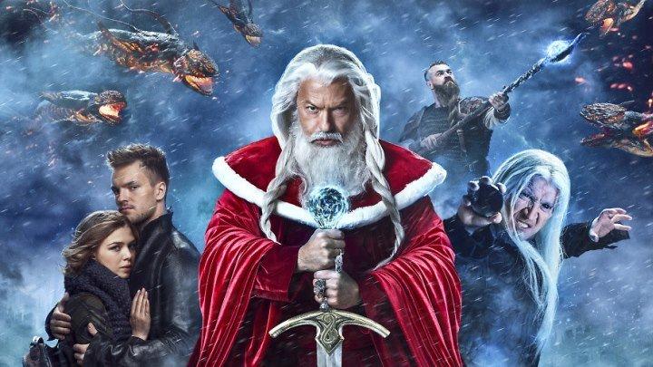 Дед Мороз. Битва магов.2016.(фэнтези+семейный)