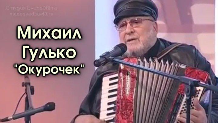 Михаил Гулько - Окурочек / 2011