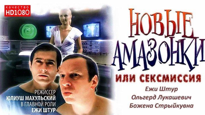 🎬 Новые амазонки\Сексмиссия (Польша HD1О8Ор) • Комедия \ 1983г • Ежи Штур и др...