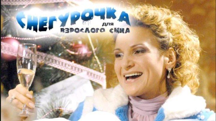 «Снегурочка для взрослого сына» (2007) Новогодняя лирическая комедия
