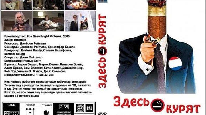 Здесь курят (2005) Комедия, Драма.