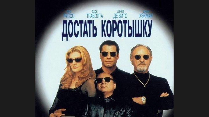 """""""Достать коротышку"""" _ (1995) Триллер,комедия,криминал. (HD 720p.)"""