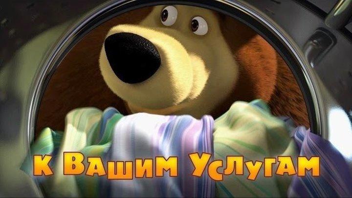 Маша и Медведь - К вашим услугам! (60 серия)