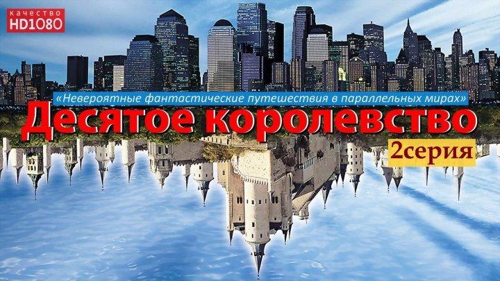 🎥 Десятое королевство • 2серия (Англия\Германия HD1О8Ор) • Фэнтези \ 2ОООг • Кимберли Уильямс-Пэйсли и др...