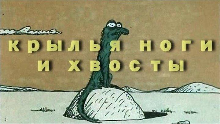 """Мультфильм """" Крылья, ноги и хвосты """" 1986 (6+) СССР. мультфильм, комедия"""