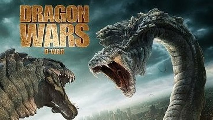 Битва драконов (2007)
