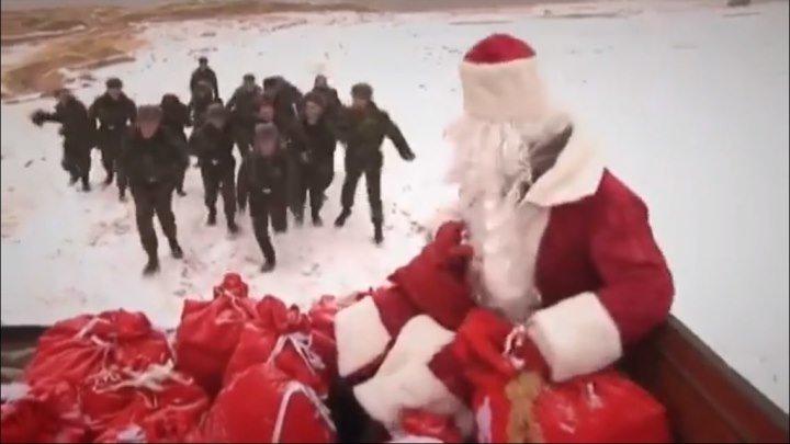 Подарок Деда Мороза нашим солдатам.