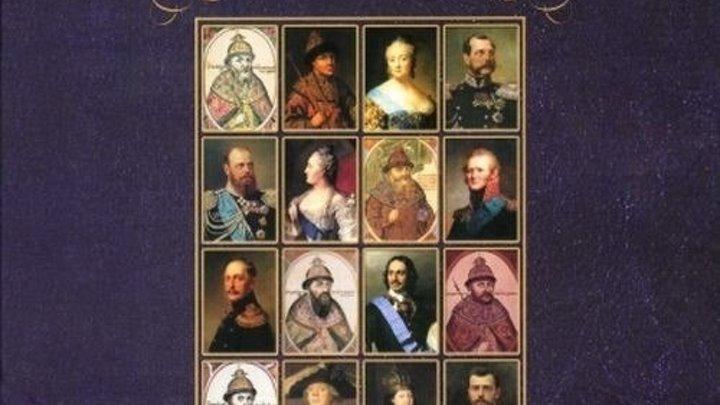Русские цари (2011) 1 серия.