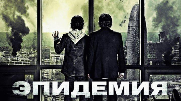 Эпидемия HD(триллер, приключения)2013 (16+)