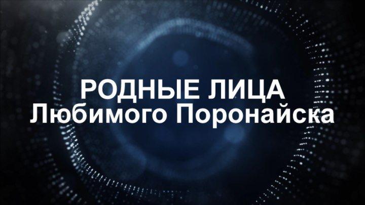 Лица города. Поронайск ✔ Video Editing Sergey Minato Poronaysk
