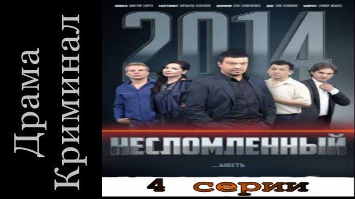 Несломленный. 2015 год / Серии 1-2 из 4 (драма, криминал)