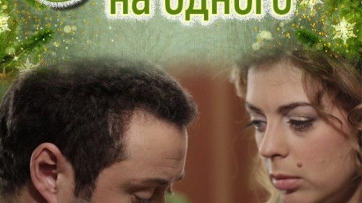 новогодняя комедия _ Заказ на одного ¦ Новогодние фильмы онлайн ¦ Новогодняя комедия