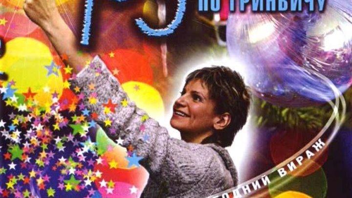 новогодняя комедия _ Таксистка. Новый год по Гринвичу ¦ Лучшие Новогодние фильмы