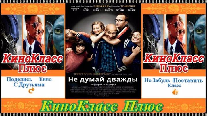 Не думай дважды(HD-720)(2016)-комедия,драма...