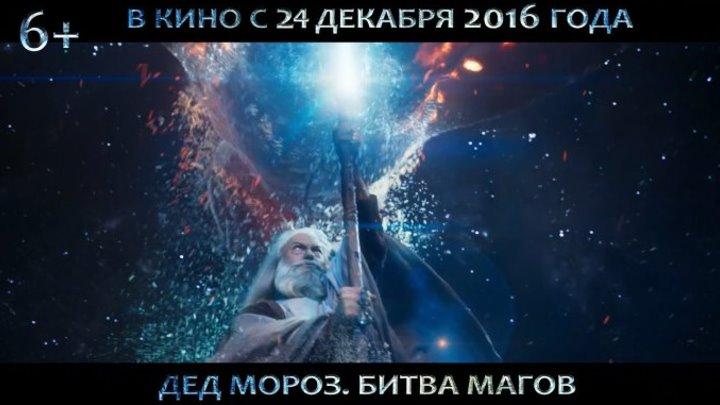 «Дед Мороз. Битва магов». В кино с 24 декабря