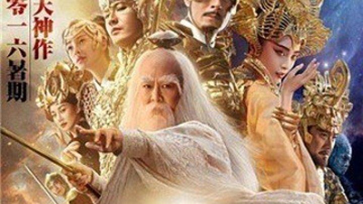 Лига Богов / League of Gods (2016)