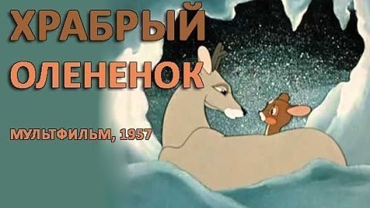 Храбрый оленёнок Мультфильм, 1957 (HD)