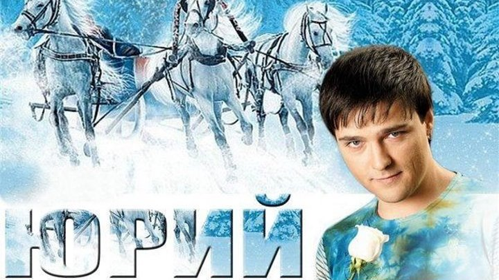 "Ю.Шатунов ""Вечер холодной зимы"". HD"