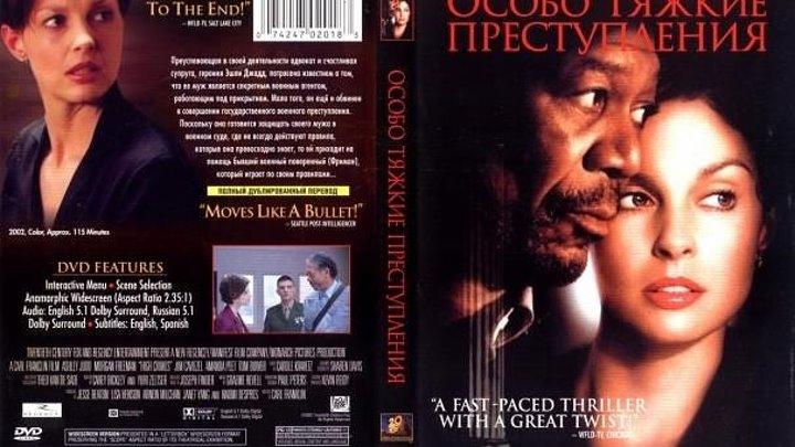 Особо тяжкие преступления (2002) Криминал, Детектив.