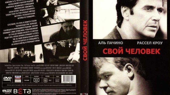 Свой человек (1999) Драма, Биография.
