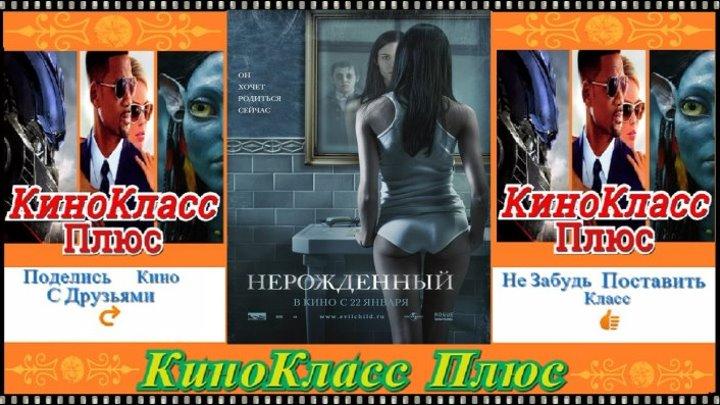 Нерождённый(HD-720)(2009)-триллер,детектив,ужасы,драма...