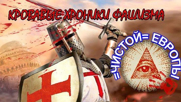 КРОВАВЫЕ ХРОНИКИ ФАШИЗМА =ЧИСТОЙ= ЕВРОПЫ
