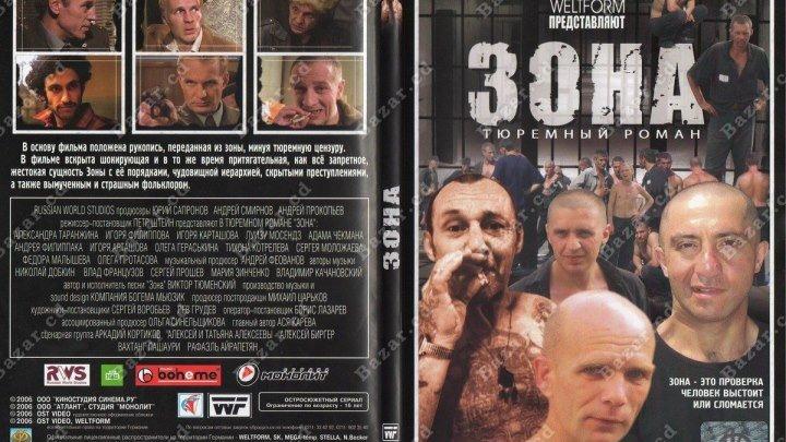 41.Zona.Turemnyj.roman.tahiy(41-45 из 50)