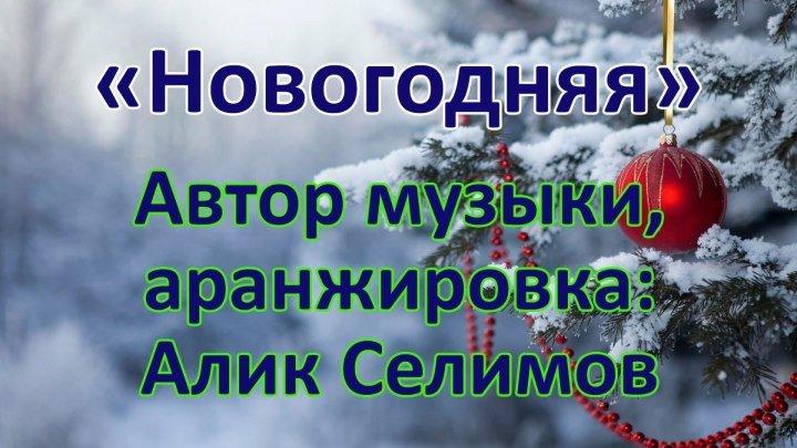 Алик Селимов - Красивая Новогодняя Музыка (саксофон, инструментальная)