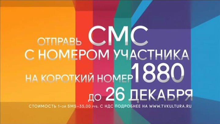 Большая Опера 2016. Зрительское смс-голосование.